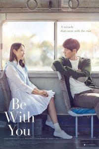 Be with You(2018)