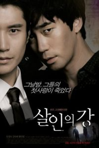 Bloody Innocent (2010)