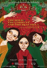 The Bold, the Corrupt and the Beautiful (2017)