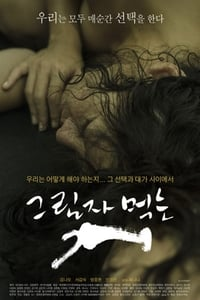 The Dog Eating Up Shadows (2018)