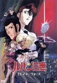 Lupin III: Missed by a Dollar (2000)