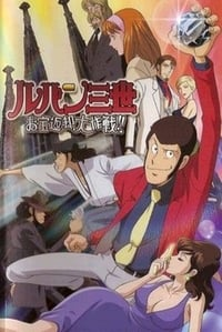Lupin III: Operation Return the Treasure (2003)
