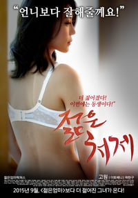 Young Sister in Law (2015)