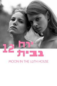 Moon in the 12th House (2016)