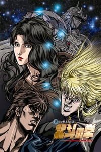 Fist of the North Star: The Legend of Yuria (2007)