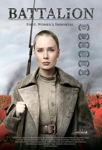 The Battalion (2015)